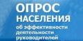 Опрос населения об оценке эффективности деятельности руководителей органов местного самоуправления